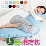 抱き枕 Lサイズ 癒し抱き枕 大きい 洗える メンズ 男性 S字 妊婦 妊娠 マタニティ 横寝 可愛い 日本製【抱き枕特集】