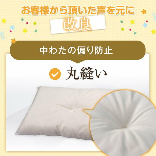 丸松『思いやり枕』