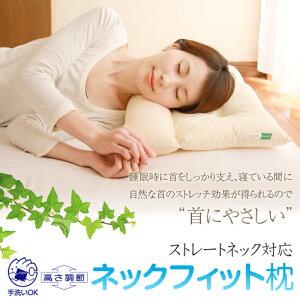 ストレートネック 枕!≪送料無料≫ストレートネック用の枕です。カイロ院や整体院でも採用!首...