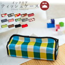 ティッシュケース おしゃれ ティッシュカバー ティッシュボックス 車 かわいい ティッシュ ケース ボックス コンパクト 日本製