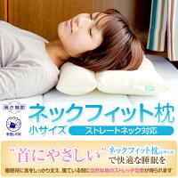 送料無料ストレートネック枕ネックフィット枕35×50cmサイズ3550高さ調節洗える安心の日本製