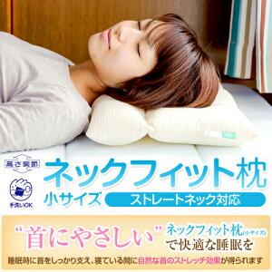 【送料無料】ネックフィット枕(小サイズ)≪高さ調節&洗濯可能≫ 枕カバー付!◆枕カバー35×5…
