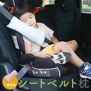 シートベルト枕