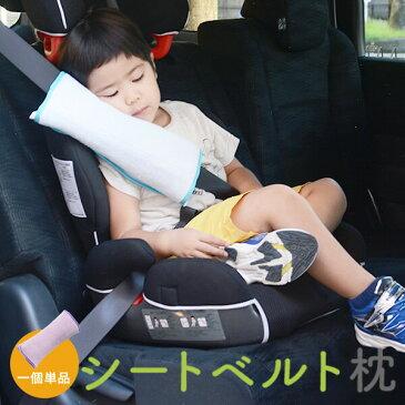 シートベルト枕 シートベルトまくら クッション カバー パッド シートベルト 枕 子供 車 5カラーから選べる 洗える