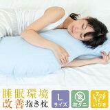 抱き枕 睡眠環境改善抱き枕 Lサイズ 大きい 妊婦 洗える 日本製 防ダニ いびき 抱き 枕 S字 ロング 妊娠 腰痛 【抱き枕特集】