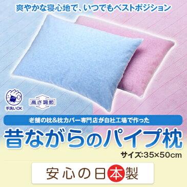 送料無料 昔ながらのパイプ枕 小サイズ 35×50cm 35 50 高さ調節 洗える パイプ 安心の日本製 枕 まくら マクラ 首