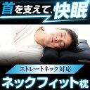 送料無料 枕 ストレートネック ネックフィット枕 ブラック ...