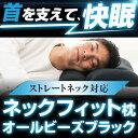 送料無料 枕 ストレートネック ネックフィット枕 オールビーズタイプ ブラック 黒 43×63cm ...