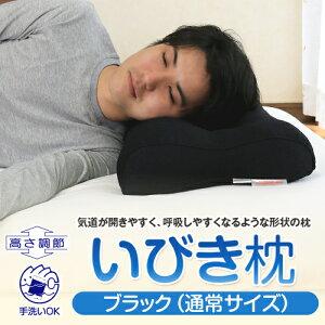 いびき 枕!≪送料無料≫高さ調節の行えるいびき対応の枕ブラック(通常サイズ)です【気道を開...