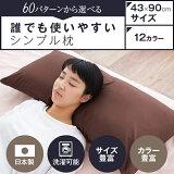 枕 ハーモニー枕 43×90cm 43 × 90 cm サイズ カバー付 まくら マクラ 日本製
