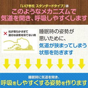 送料無料いびき枕いびきスタンダード43×63cm4363高さ調節洗えるいびき防止パイプ安心の日本製枕まくらマクラ