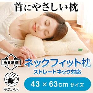 送料無料枕ストレートネックネックフィット枕43×63cm4363高さ調節洗える枕カバー付日本製国産用まくらマクラピローネックピロー頸椎首プレゼント