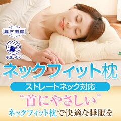 ストレートネック枕【送料無料】ネックフィット枕(通常サイズ)≪高さ調節&洗濯可能≫◇枕カバーを…