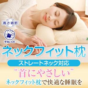 【ポイント20倍】ストレートネック枕【送料無料】ネックフィット枕(通常サイズ)≪高さ調節&洗濯…