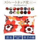 ストレートネック 枕 プラス 35 × 50 cm 肩こり 首こり 首枕 洗える 日本製 高さ調節 炭パイプ ポリエステルわた 綿オックス