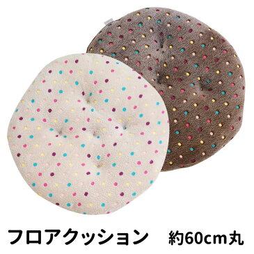 ラウンドクッション 60cm 北欧 丸 ドット 水玉 かわいい オシャレ カラフル リビング フロア 冬 ギフト 椅子 クッション 座布団 円形 大きい