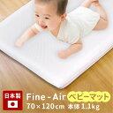 専用カバー付き 送料無料 ファインエアー ベビー マットレス 70×120cm 日本製 洗える 洗濯 ベビーベット 折りたたみ 三つ折り 通気性 メッシュ