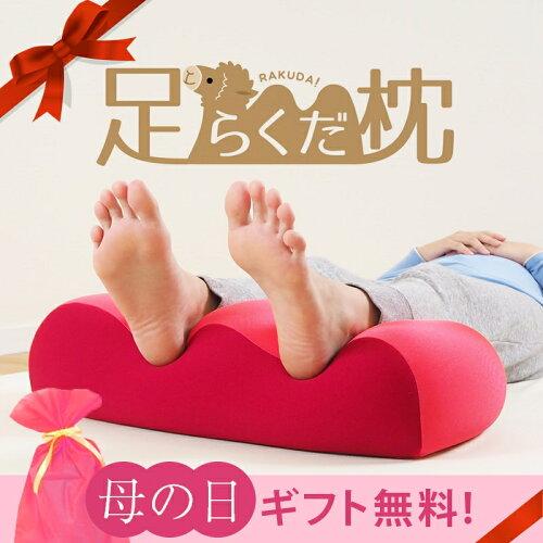 母の日 ギフト プレゼント 足枕 足まくら むくみ 日本製 ビーズ ビーズクッション 足マクラ あしまくら フットピロー...