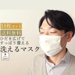 【 クーポン 配布中 】洗える マスク 【 10枚セット 】繰り返し使える 予防 対策 日本製マスク 綿 100% 送料無料 プリーツ フリーサイズ メンズ レディース 幼児 低学年 大人 サイズ 男性 女性 日本製 国内生産 【受注生産】