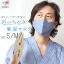 【 クーポン 配布中 】【2枚組 マスク 】夏 涼しい マス