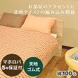 ラナ ボックスシーツ ワイドダブル 155×200×30 綿100 % 防縮加工 【日本製】【受注生産】