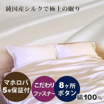掛け布団カバー(シングル150×210cm)
