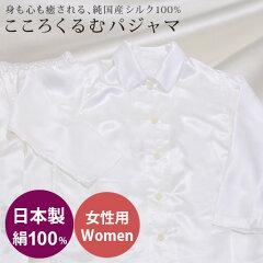 こころくるむパジャマ 川俣サテンシルク S〜L レディース 絹100% 【日本製】【送料無料】