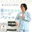 【軽量】夏 メンズ パジャマ ガーゼ 日本製 和晒 長袖 S M L 綿100 % 前開き 夏用 上下セット 岩本繊維 【受注生産】夏用 軽くやわらか 肩こり さんに ひとえ