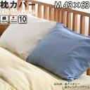 枕カバー 封筒式 ファスナー式 M 43×63 用 ダブルガーゼ 綿100% 日本製 やわらか 長持ち 岩本繊維 【 ピローケース 】【受注生産】