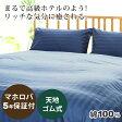 60サテンストライプ ボックスシーツ キング 180×200×30 日本製 岩本繊維 【 送料無料 】【受注生産】