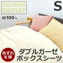 【クーポン配布中】 【訳あり】ボックスシーツ シングル ダブルガーゼ 100×200×30 綿100 % 日本製 やわらか 長持ち 岩本繊維 【数量限定】B格 色ずれのため特価 ワケあり B品 アウトレット