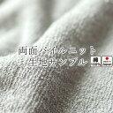無料 【 生地サンプル 】 パイルニット タオルのように汗をよく吸い、べたつかないさらっとソフトなパイルニット 綿 日本製 綿100%