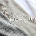 無料 【 生地サンプル 】 ニットリネン ベルギーリネン ニット のびのび やわらかい 涼しい 涼感 日本製 麻100%