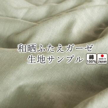 無料 【 生地サンプル 】和晒京ふたえガーゼ 和晒製法で特別やわらか 綿100% 日本製 岩本繊維