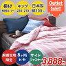 掛け布団カバー キング 230×210 北欧 おしゃれ ピンク ブルー 綿100 % バーストライプ キングサイズ 【 日本製 】【 数量限定 】