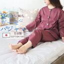 ガーゼパジャマ レディース | ガーゼパジャマの襟なし 和晒1重ガーゼ 送料無料 S M L ギフト プレゼント 綿 綿100 コットン 夏 ルームウェア 女性 婦人 前開き 長袖 日本製 メーカー おしゃれ