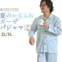 【 クーポン 配布中 】【軽量】夏 メンズ パジャマ ガーゼ 2L 3L 日本製 大きい サイズ 和晒 長袖 綿100 % 前開き 夏用 上下セット 岩本繊維 【受注生産】夏用 軽くやわらか 肩こり さんに ひとえ