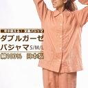 やわらか ダブルガーゼ パジャマ レディース 長袖 前開き 綿100 % 上下セット 日本製 女性用 婦人用 プレゼント ギフト 花以外 S M L 【受注生産】母の日のプレゼントに