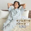 【 父の日 プレゼント 】 ダブルガーゼ パジャマ メンズ 夏 半袖 前開き S M L 長ズボン 綿100 % 上下セット 日本製 男性用 染織加工縫製すべて日本 洗うほどやわらか
