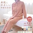 【 クーポン配布中 】 やわらか ダブルガーゼ パジャマ レディース 長袖 前開き 綿100 % 上下セット 日本製 女性用 婦人用 プレゼント ギフト 花以外 【受注生産】