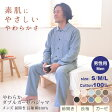やわらか ダブルガーゼ パジャマ メンズ 長袖 前開き 綿100 % 上下セット 日本製 男性用 【 ギフト対応 】【受注生産】