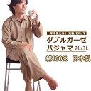 【 クーポン 配布中 】メンズ パジャマ 2L 3L ダブルガーゼ 日本製 長袖 前開き 綿100 % 上下セット 男性用 紳士 大きいサイズ【 ギフト対応 】【受注生産】