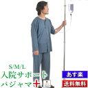 入院 前開き パジャマ メンズ 綿100 送料無料 日本製 ...