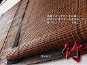 高遮光性 竹ロールスクリーン 【結】 竹すだれ 幅88×丈180cm 2色