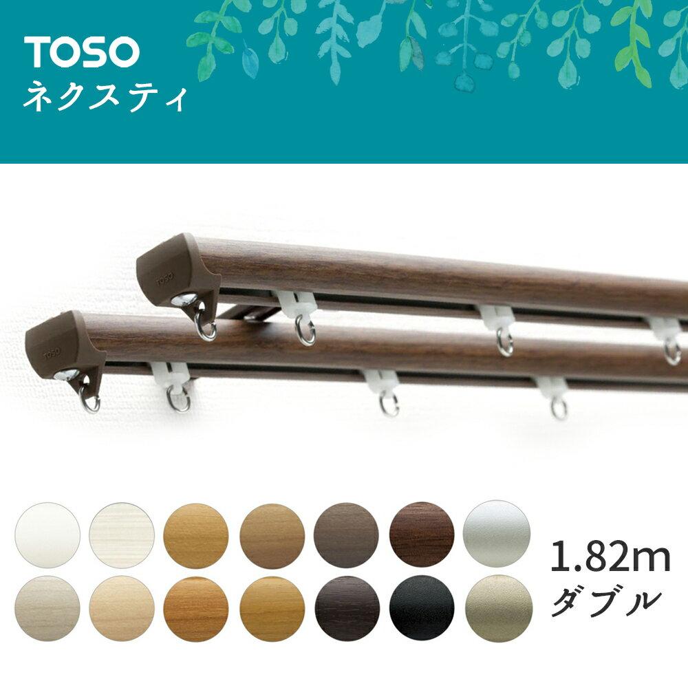 カーテンレール TOSO【ネクスティ】1.82m ダブルMセット正面付けor天井付け 同じ価格!【取り付けに必要な部品は全てセットしております】 日本製