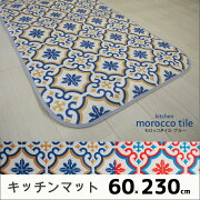 モロッコ キッチン