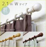 木製カーテンレール32匠【takumi】2.1mダブルタイプ