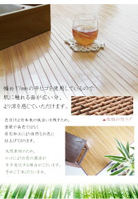 艶あり高級フローリング調竹ラグラグマット180x240cmカーペット激安アジアン3畳3帖送料無料