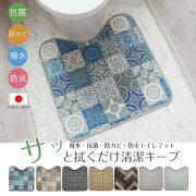 【約60cm×60cm】サッと拭くだけ清潔キープ♪トイレ足元マットサイズ