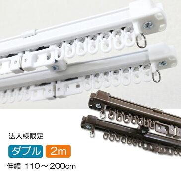 【法人様専用】角型 伸縮カーテンレール 2.0mダブルタイプ